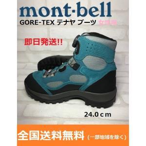 ■mont-bell(モンベル)  ■品名:GORE-TEX テナヤ ブーツ <女性用>  ■品番:...