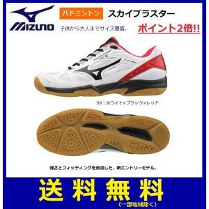 mizuno ミズノ バドミントンシューズ スカイブラスター 71GA1945-09