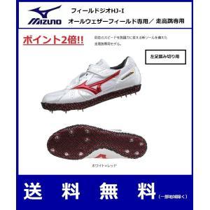 MIZUNO ミズノ TRACK&FIELDスパイク FIELD GEO HJ-I(フィールドジオ) 走高飛び専用<左足踏み切り用> 8KM353-62 big-play