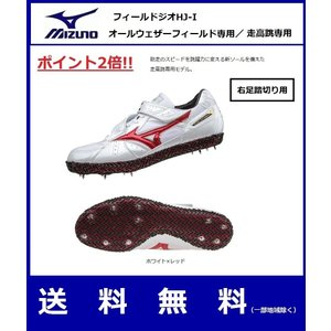 MIZUNO ミズノ TRACK&FIELDスパイク FIELD GEO HJ-I(フィールドジオ) 走高飛び専用<右足踏み切り用> 8KM353-62R big-play