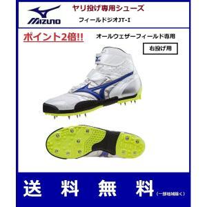 MIZUNO ミズノ TRACK&FIELDスパイク FIELD GEO JT-I(フィールドジオ) やり投げ専用<右投げ用> 8KM354-27 big-play