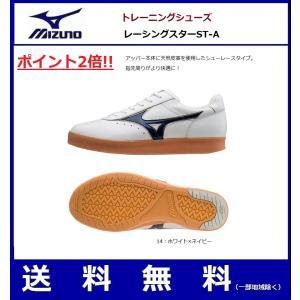 MIZUNO ミズノ トレーニングシューズ RACING STAR ST-A(レーシングスター) 8KT110-14|big-play