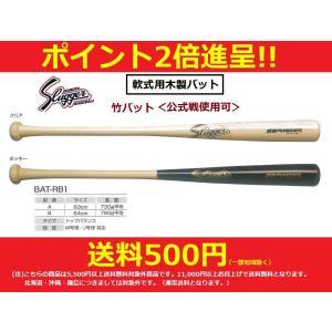 久保田スラッガー 野球用品 一般軟式竹バット 木製バット トップバランス BAT-RB1