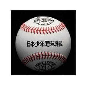 ■HI-GOLD(ハイゴールド)  ■野球硬式ボール(ボーイズリーグ)  「日本少年野球連盟指定球」...