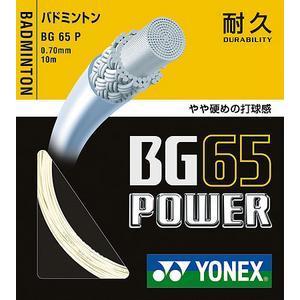 【ヨネックス】バドミントンガット:BG65Pパワー★BG65P|big-play