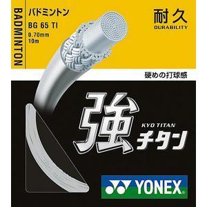 【ヨネックス】バドミントンガット:強チタン★BG65TI|big-play