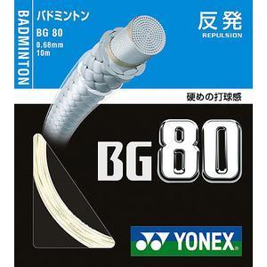 【ヨネックス】バドミントンガット:ミクロン80★BG80|big-play