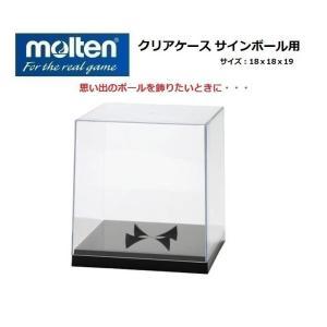 molten モルテン サインボール用クリアケース CC20N