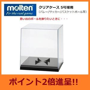molten モルテン サインボール用クリアケース 5号球用 CC50N