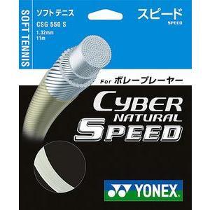 【ヨネックス】ソフトテニスストリング(軟式用ガット)★CSG550S|big-play
