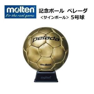 molten モルテン サッカーサインボール 記念ボール ペレーダ 置き台つき F5L9500