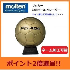 ■molten(モルテン)  ■サッカー サインボール  ■品名:ペレーダ記念ボール【5号球】  ■...