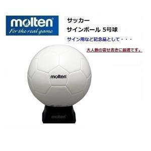 molten モルテン サッカーサインボール<ネーム加工可能> 記念ボール 5号球 置き台付き F5...