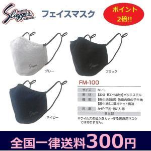KUBOTA SLUGGER 久保田スラッガー フェイス マスク FM-100