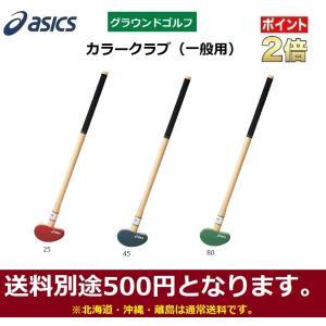 アシックス グランドゴルフクラブ カラークラブ 木製 全5色 GGG014 big-play