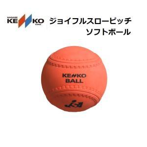 ナガセケンコー ソフトボール ケンコージョイフルスローピッチソフトボール オレンジ 6個入り J3P-OR big-play