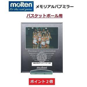 モルテン バスケットボール 写真たて ガラス製 記念品 MPMSB|big-play