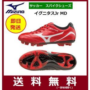 蹴る者に力を。イグニタスシリーズのジュニアモデル。  <土/人工芝のグラウンド用 >  ■MIZUN...