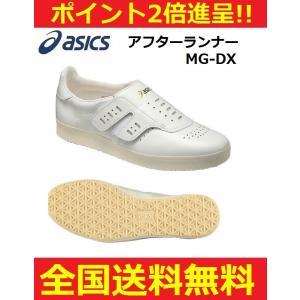 アシックス トレーニングシューズ アフターランナー MG-DX TGA732-01|big-play
