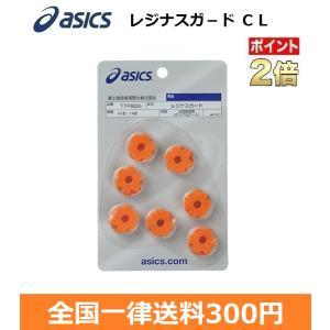 〔ASICS〕アシックス/レジナスガードCL◆TTP806 big-play
