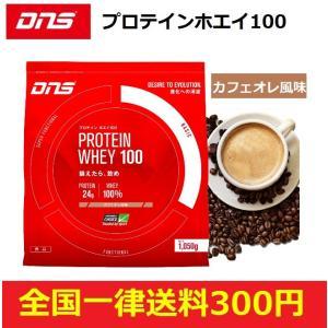 DNS プロテイン PROTEIN WHEY100 プロテインホエイ100 カフェオレ風味 1050...