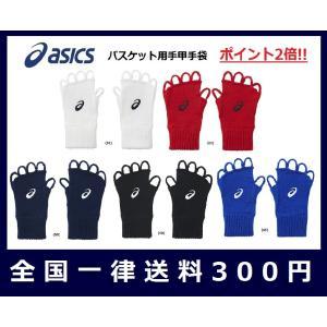 アシックス バスケ手袋 手甲ニット手袋 両手用 XBG032|big-play