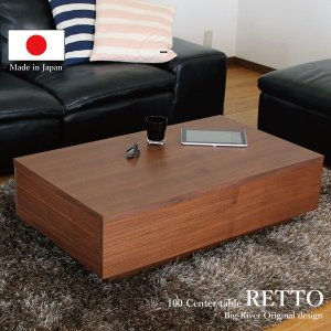 送料無料 100幅センターテーブル ウォールナット突板 コーヒーテーブル リビングテーブル ローテーブル 日本製 国産 引き出し付き おしゃれの写真