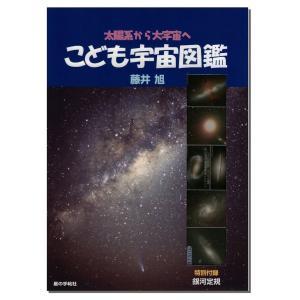 夏休み 自由研究 宿題 まだ間に合う 本 こども宇宙図鑑 宇宙 地球 月 太陽 惑星 宿題