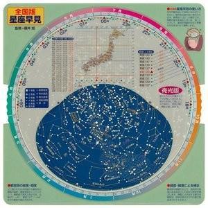 星座観察 全国版星座早見(新版) 星 夜光表現 月齢早見