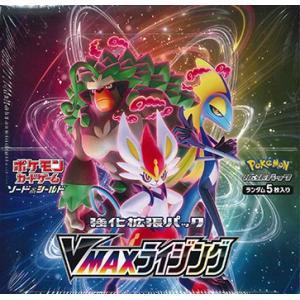 ポケモンカードゲーム ソード&シールド 強化拡張パック VMAXライジング BOX(30個入)