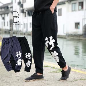 気分を変える メンズ 行者パンツ イージーパンツ リラックスパンツ チャイナパンツ リラックスパンツ メンズファッション ストリート系 カジュアル 春|bigbangfellas