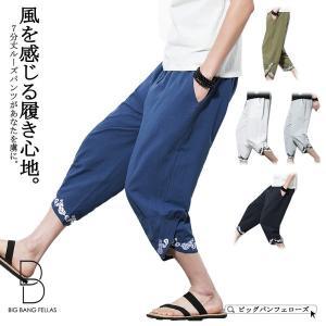 メンズ チャイナパンツ 七分丈 クロップドパンツ チャイナ服 リラックスパンツ メンズファッション ストリート 春 夏 サマー 個性 衣|bigbangfellas