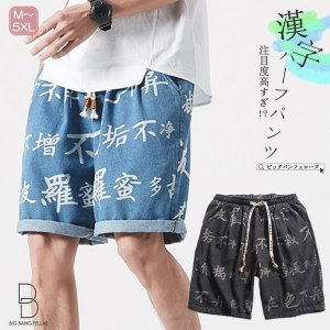 世界的注目の漢字デザイン ハーフパンツ メンズ ショーツ ショートパンツ ひざ上 おしゃれ 大きいサイズ メンズファッション ストリート ストリート系|bigbangfellas