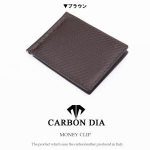 CARBON DIA イタリア製カーボンレザー マネークリップ ブラック ブラウン 札 カード 紳士用 通勤 ビジネス 彼氏 プレゼント