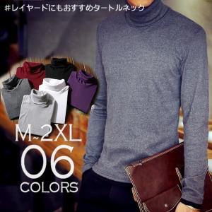 タートルネック ロンT ロングTシャツ ロングスリーブ フェイクレイヤード カットソー 長袖 ティーシャツ Tシャツ メンズ メンズファッション 無地|bigbangfellas