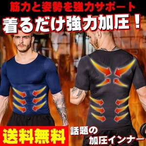 加圧シャツ メンズ 加圧インナー 加圧Tシャツ 男性 背筋補正スポーツ エクササイズ 姿勢補助 筋肉 サポーター 白 黒 紺 M