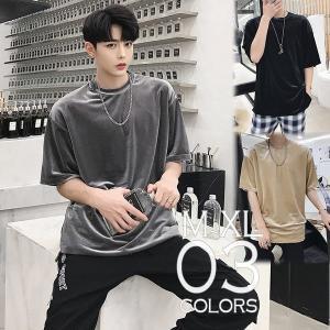 ベロア 光沢 デザインティーシャツ Tシャツ ハーフスリーブ ショートスリーブ 半袖 メンズ メンズファッション  無地 インナー 韓流 韓国ファッション|bigbangfellas