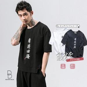 チャイナシャツ 半袖 チャイナティーシャツ ティーシャツ Tシャツ TEE カンフーシャツ メンズ メンズファッション ストリート系 カジュアル 春|bigbangfellas