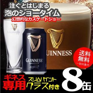 グラス付き ビール 送料無料 ドラフト ギネス 330ml缶×8本 専用スリムパイントグラス付き 詰...