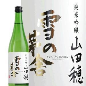 日本酒 限定 雪の茅舎 純米吟醸 山田穂 720ml|bigbossshibazaki
