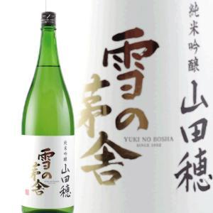 日本酒 限定 雪の茅舎 純米吟醸 山田穂 1800ml|bigbossshibazaki