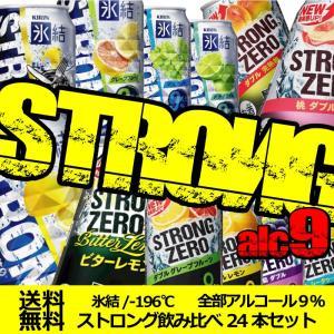 缶チューハイ 酎ハイ 氷結 −196℃ 全部ストロングアルコ...