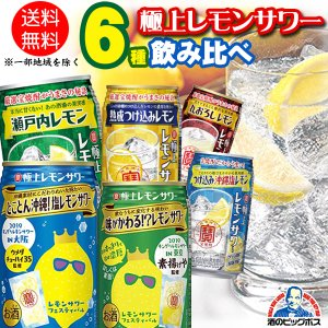 チューハイ 缶チューハイ 酎ハイ サワー 送料無料 宝 takara 極上レモンサワー 5種 350...