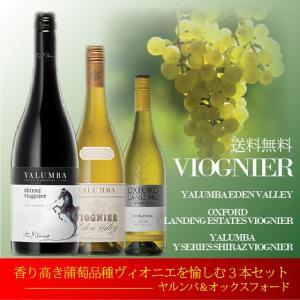 送料無料 香り高き蒲萄品種ヴィオニエ ヤルンバ&オックスフォード3本セット オーストラリア赤・白 wine|bigbossshibazaki