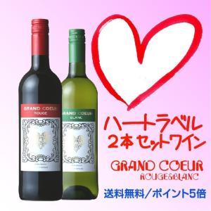 ワインセット 赤白セット 赤白ワイン 送料無料 ポイント5倍 ハートラベルのボルドーワイン2本セット グラン・クール ルージュ&ブラン wine set|bigbossshibazaki
