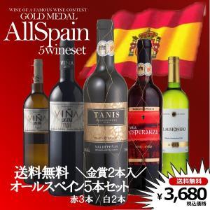 送料無料 金賞受賞2本入り オールスペイン 赤白5本ワインセット 赤3本/白2本