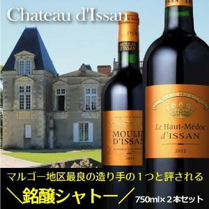 赤ワイン ボルドー セット ディッサン 2本セット 750ml×2本|bigbossshibazaki