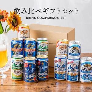 お歳暮 ギフト ビールセット 送料無料 健康志向 糖質オフ発...