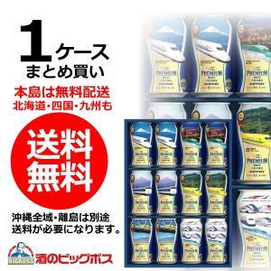 ビール ギフト 詰め合わせ セット 送料無料 サントリー ザ・プレミアム モルツ BPCNN 新幹線デザイン缶 1ケース/4セット(002)|bigbossshibazaki
