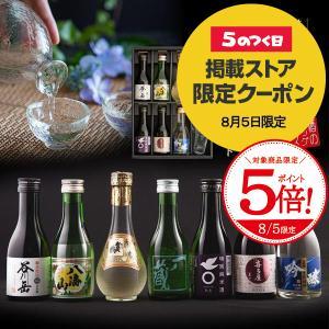 送料無料 日本酒セット 獺祭 ギフト 日本酒 飲み比べ 獺祭 純米大吟醸 八海山入り 冷酒グラス2個付き 全国7選 詰合せ|酒のビッグボス